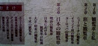 kanranshamonogatari2.jpg